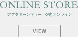 ONLINE STORE アフタヌーンティー公式オンライン VIEW