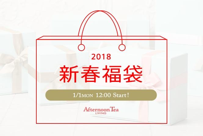 アフタヌーンティー 1月1日 12時〜新春福袋の販売スタート!!
