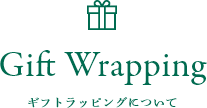 GiftWrapping ギフトラッピングについて