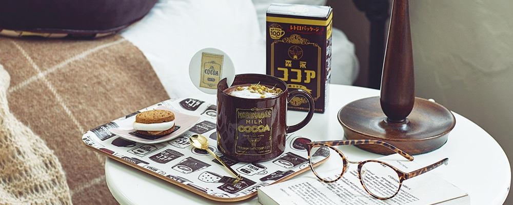 今年100周年の森永ココア×Afternoon Teaのコラボ!ほっこりおうちタイムに使いたいアイテムが展開中。