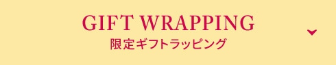 GIFT WRAPPING 限定ギフトラッピング