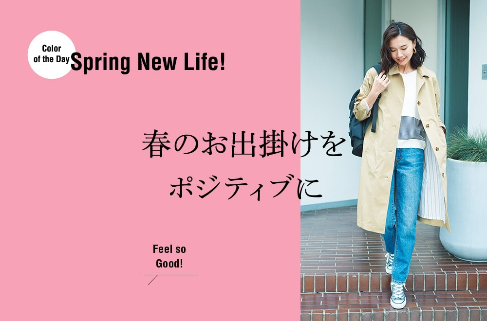Color of the Day Spring New Life! 春のお出掛けをポジティブに Feel so Good!