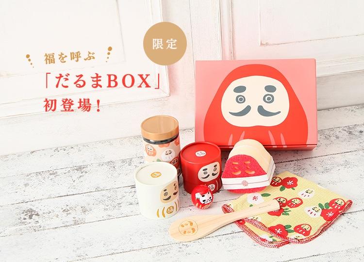 開運アイテムぎっしり!Afternoon Tea LIVINGのだるまBOXが数量限定発売