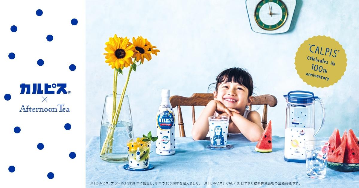 「Afternoon Tea」×「カルピス」コラボが今年も来た!今年はカルピス100周年でひと味違うぞ!