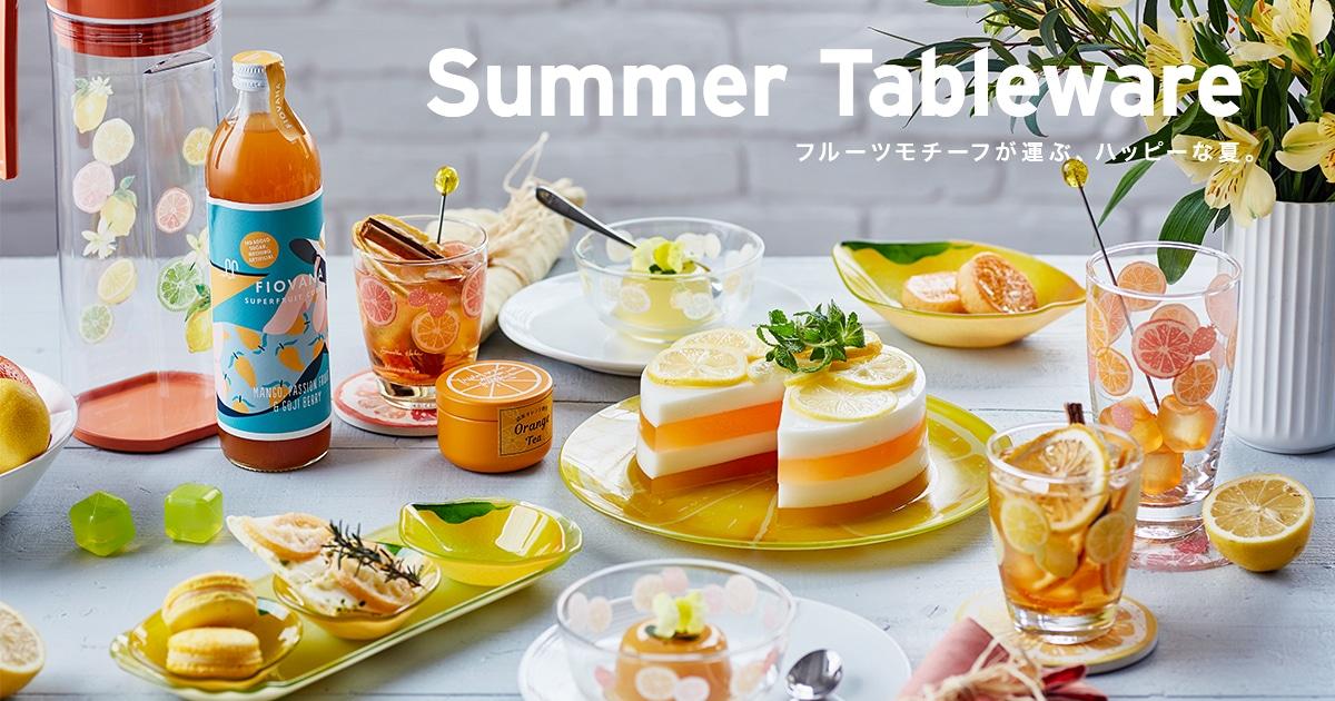 バテ気味な時に元気をくれるビタミンカラー。Afternoon Tea LIVINGからレモン&オレンジのダイニングアイテムが新登場。